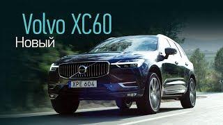 Новый XC60 — концентрат Volvo. Что получится, если отжать лишнее из XC90?