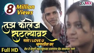 Tuza College Sutlyavar Song | Remix Video | Anna Surwade | Marathi DJ Remix Songs