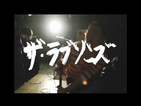 THEラブソンズ - THEラブソンズのテーマ MV