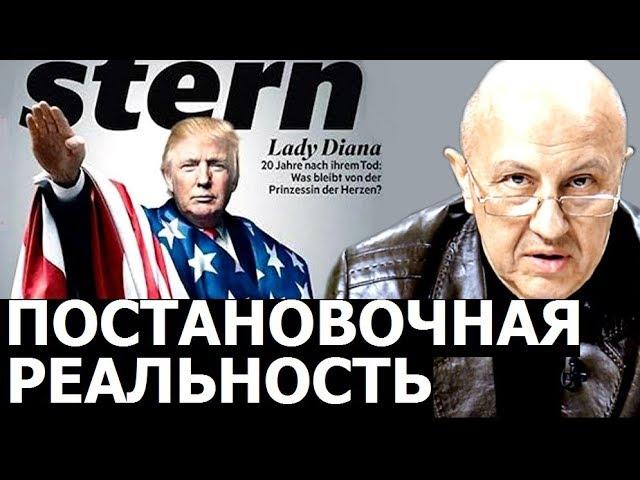 Андрей Фурсов: Мир доживает последние спокойные 10 лет