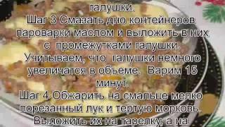 Галушки пошаговый рецепт с фото.Полтавские галушки с мясным фаршем