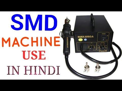SMD MACHINE USE in Hindi !! Rework Station Machine Explained.