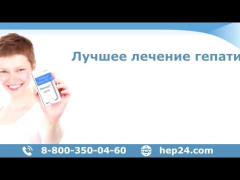 Купить велпатасвир в Нижнем Новгороде,velpanat,lvelasof,epclusa,в России,цена,стоимость