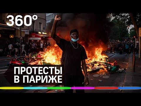 Вслед за США: беспорядки в Париже