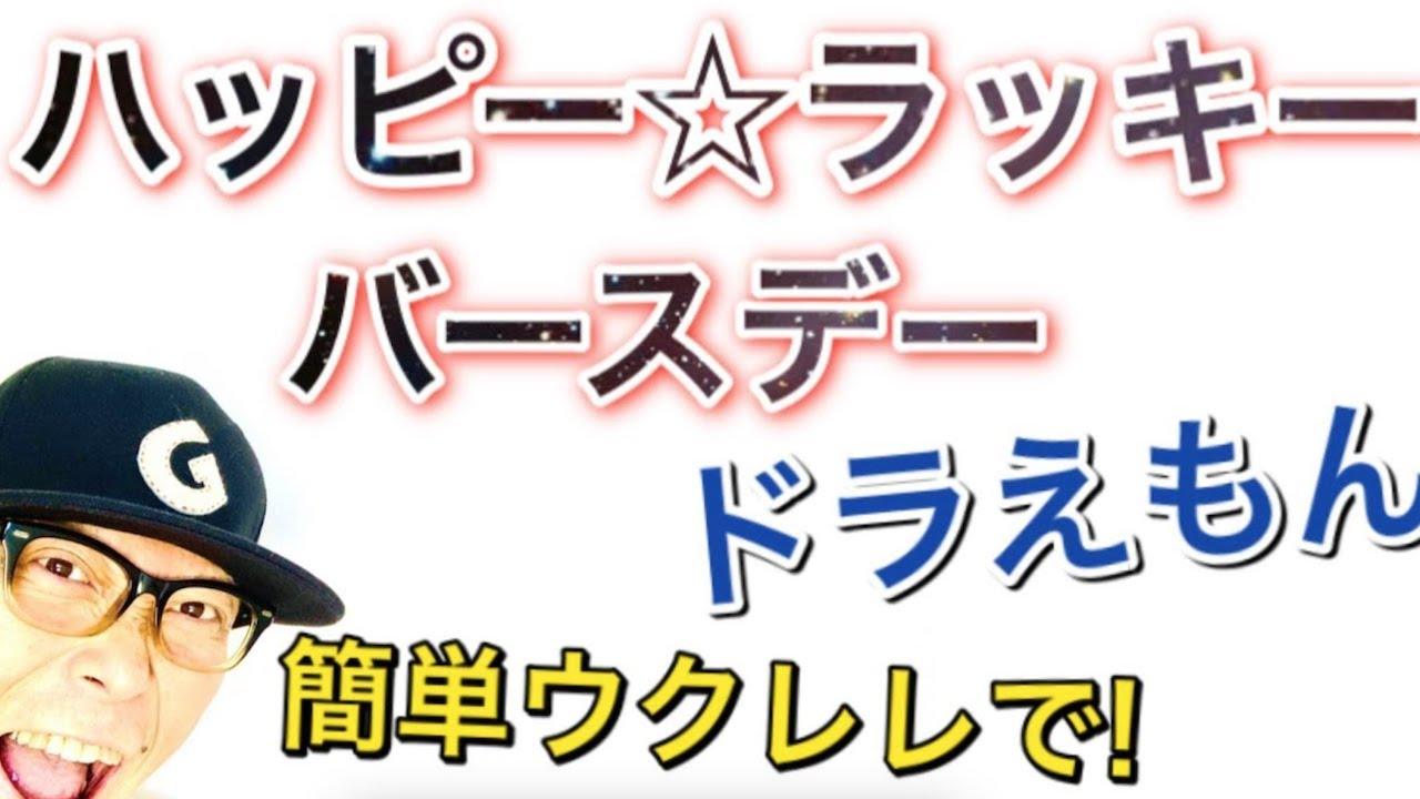 ハッピー☆ラッキー・バースデー 【ウクレレ 超かんたん版 コード&レッスン付】GAZZLELE