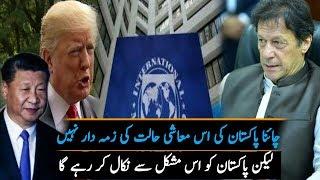China Statement Over Pakistan Economic Crisis and CPEC  ||Pakistan China Good Relations 2018