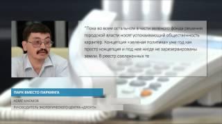 ПАРК ВМЕСТО ПАРКИНГА