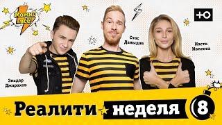 """Реалити шоу про блогеров """"Можно всё!"""" Неделя 8"""