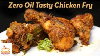 Chicken Fry Without Oil | Oil Free Chicken Fry Recipe | How to make Chicken Fry Without Oil