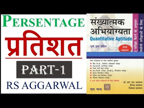 R S AGGARWAL MATH : Percentage (Part 1 ) in hindi (concept + short trick) प्रतिशत कैसे निकालें