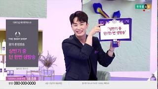 현대홈쇼핑_더바디샵 화이트머스크바디세트 _런칭특별방송