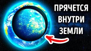 Уже 4 млрд лет внутри Земли скрывается древняя планета