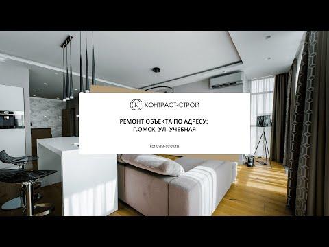 Контраст-Строй — ремонт квартиры по ул.Учебная г. Омск