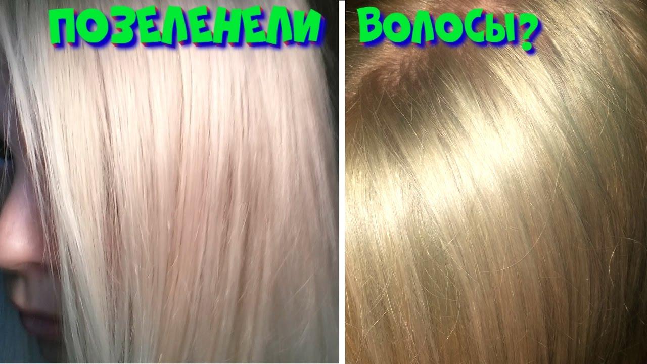 Как убрать зеленый оттенок с волос от тоника