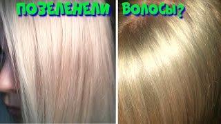 видео Что делать если волосы после окрашивания стали зелеными?