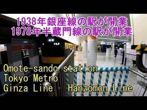 【銀座線・半蔵門線】表参道駅に潜ってみた Omote-sando Station Tokyo Metro Ginza Line · Hanzomon Line