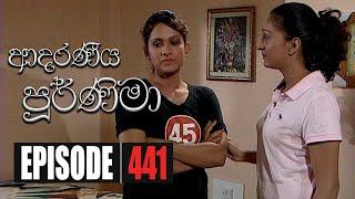 Adaraniya Purnima | Episode 441 18th March 2021 Thumbnail