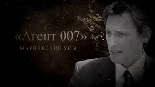 """ТРЕЙЛЕР - """"Агент 007"""" - Магические Усы"""