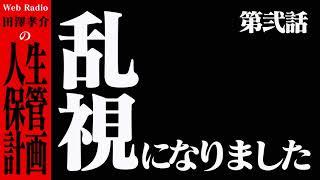 【Web Radio】『田澤孝介の人生保管計画』 第弐話「乱視になりました」