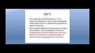 INFINII  Пошаговый алгоритм ДропШиппинга Урок 1 ИнфиниАй