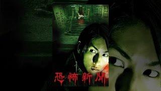 怪奇現象研究同好会に所属する鬼形経(真司郎)の部屋に、ある夜突然謎...
