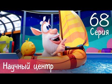 Буба - Научный центр - Серия 68 - Мультфильм для детей