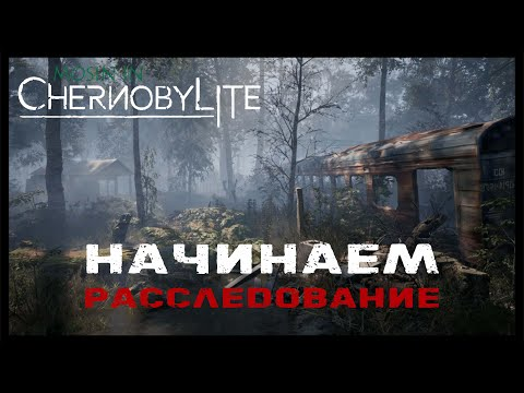 Видео: CHERNOBYLITE - Прохождение #3