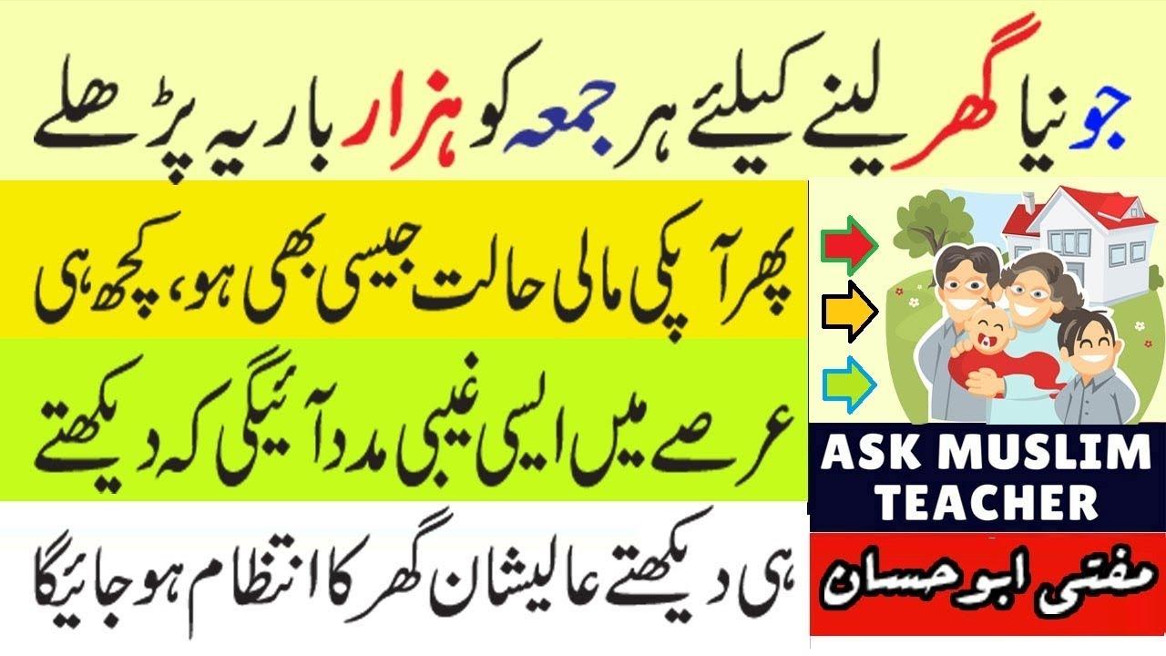 Apna Zati Ghar k Liye Wazifa - Dua for Buying a House - Ghar Milne ka  Wazifa - Islamic Wazifa