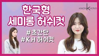 한국형 세미롱 허쉬컷 커트강의_초간단 풍성한 '여자아이돌 스타일' 만들기  쉽게 빠르게 정확하게 자르기!_ …