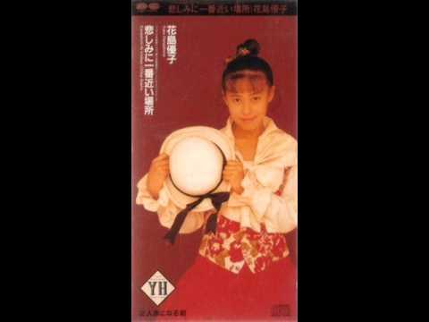 Yuko Hanashima (花島優子) -Kanashimi ni Ichiban Chikai Basho ~ 悲しみに一番近い場所)Theme song Poitrine /  Patrine