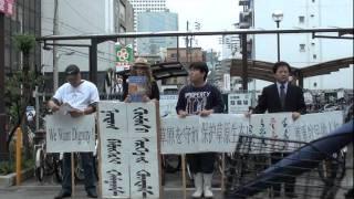 ⑤Southern Mongolian human rights(南モンゴル人の抗議活動,南蒙古人抗議活動)