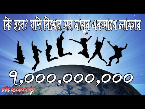 What will happen if 7,000,000,000 people jumped at once? || Bengali