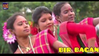 BIR BAGAN | NEW SANTALI VIDEO SONG | KOYAL MURMU | RAINIKA HANSDAH | SONARAM MURMU | SURENDRA TUDU |