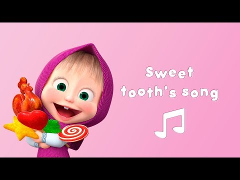 Masha and the Bear - 👄Sweet tooth's song 🎵 (Karaoke video with lyrics for kids)