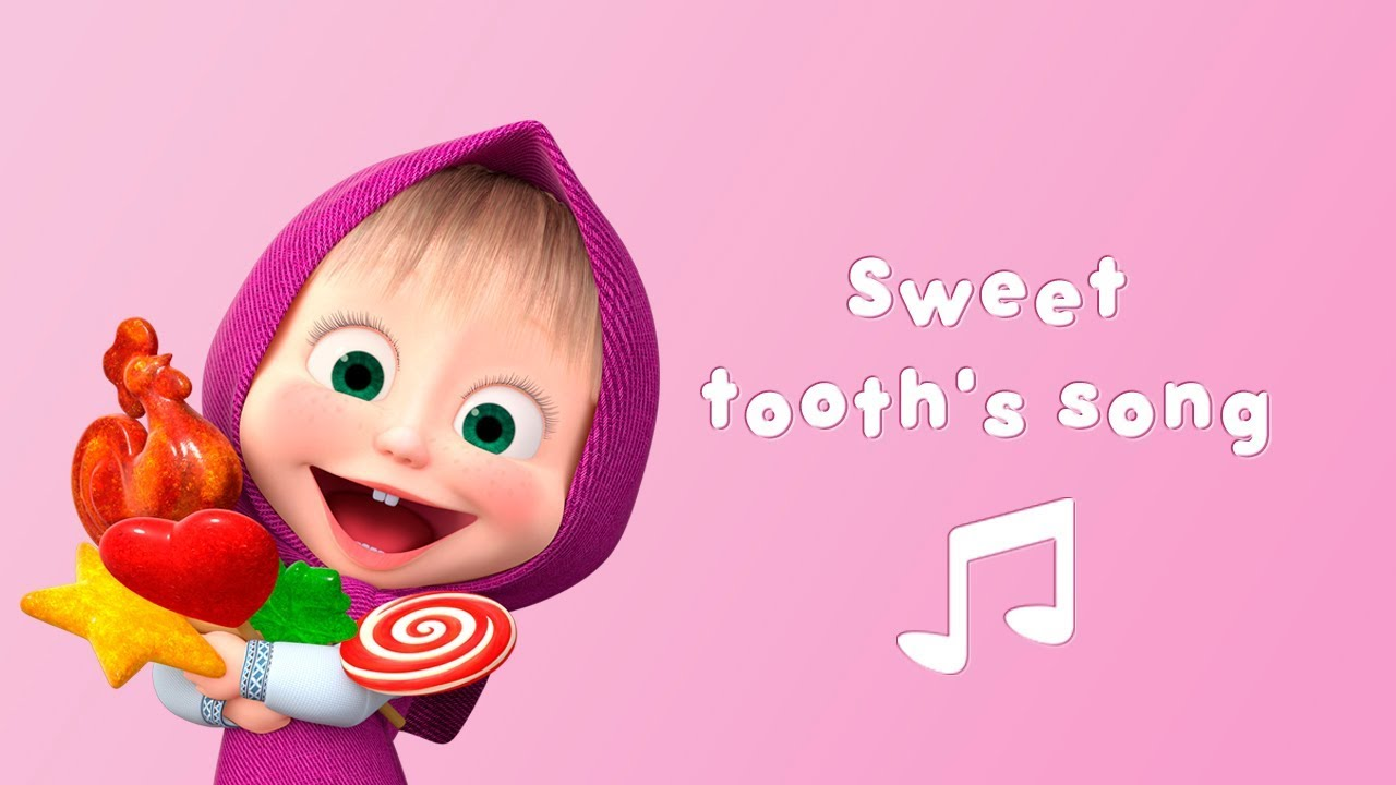Masha and the Bear - ?Sweet tooth's song ? (Karaoke video with lyrics for kids)