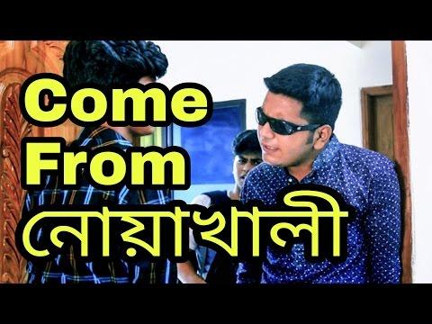 The Ajaira LTD - Come From নোয়াখালী | নোয়াখাইল্লা চাচা |