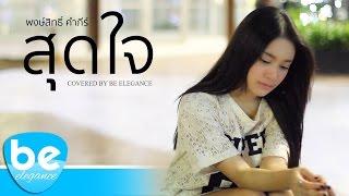 สุดใจ - พงษ์สิทธิ์ คำภีร์ | Covered by Be Elegance