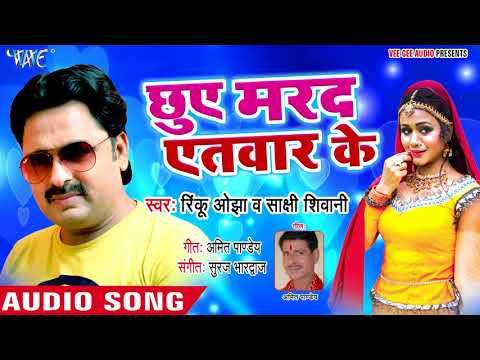 Rinku Ojha (2018) सुपरहिट गाना - Tole Tole Chhuye Marad Atwaar Ke - Superhit Bhojpuri Hit Songs new