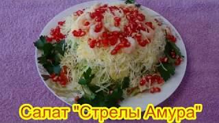 Салат Стрелы Амура  салаты на праздничный стол быстро вкусно