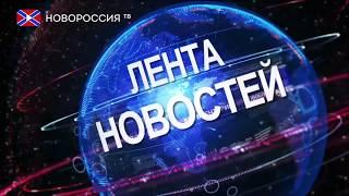 Лента Новостей на 'Новороссия ТВ' 11 марта 2018 года