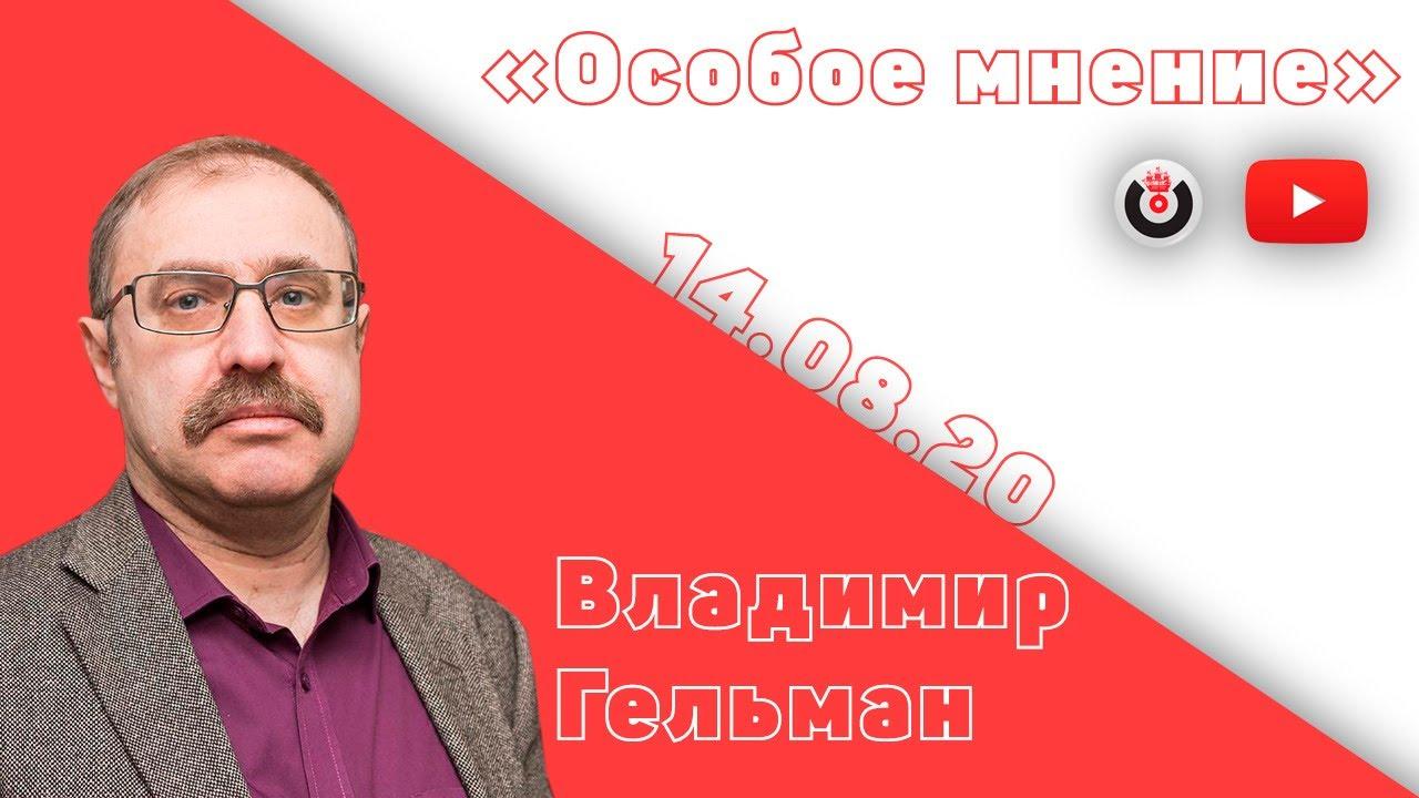 Особое мнение / Владимир Гельман // 14.08.2020