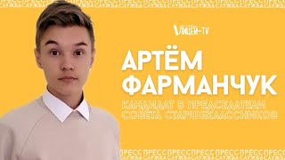 TV-VIDEO | Артём Фарманчук. Выборы-2020