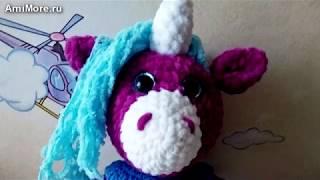 Амигуруми: схема Единорожка Мальвинка. Игрушки вязаные крючком - Free crochet patterns.