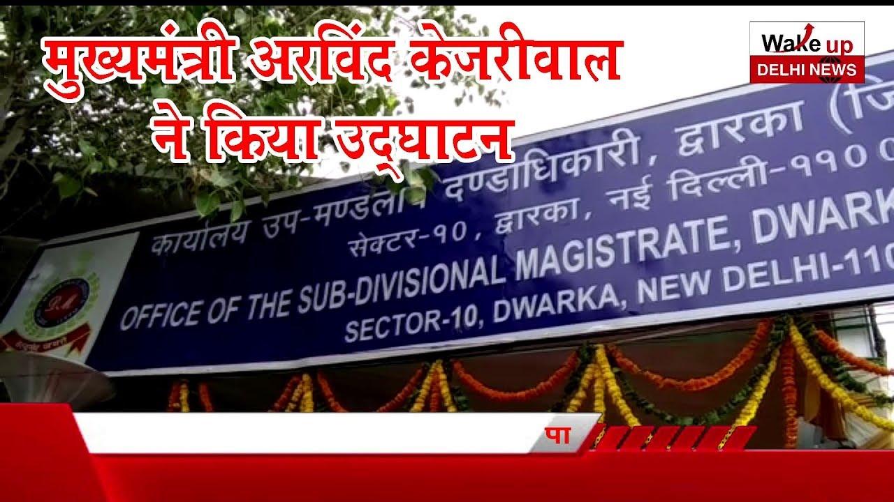 दिल्ली के द्वारका में खुला SDM ऑफिस, सभी समस्याओं का होगा समाधान    Wake UP  Delhi News