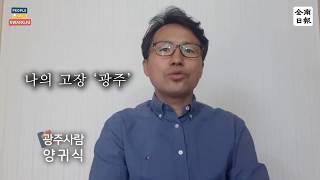 양귀식(52) 기아자동차생산직(82/1000)