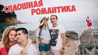 VLOG: Сплошная Романтика!