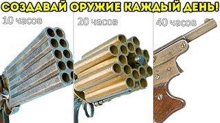 СОЗДАВАЙ ОРУЖИЕ КАЖДЫЙ ДЕНЬ! безумные пушки! - Weapons Genius