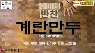 방송국푸드(TV Food)- 수미네반찬 계란만두 egg dumplings