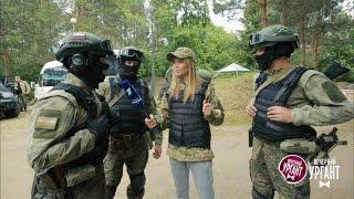 Вечерний Ургант   Острый спецназовский репортаж  сАллой Михеевой (14 06 2017)