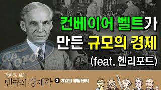 컨베이어벨트가 만든 규모의 경제(feat.  헨리포드)…